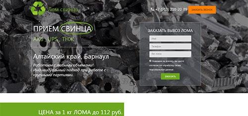 Лом свинца в Барнауле