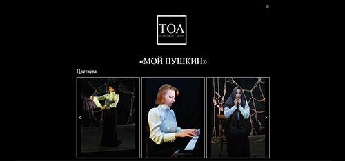 Театр одного актера