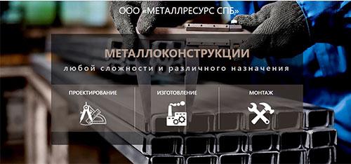 Проектирование и изготовление металлоконструкций