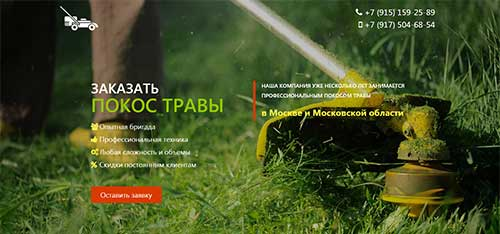 Недорогой покос травы в Москве и Московской обл.