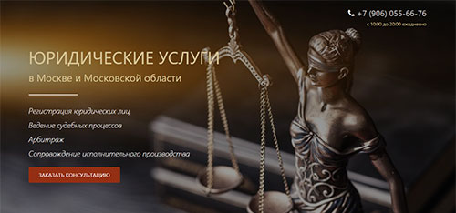 Юридические услуги в Москве и Московской области