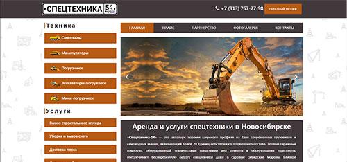 Аренда и услуги техники в Новосибирске