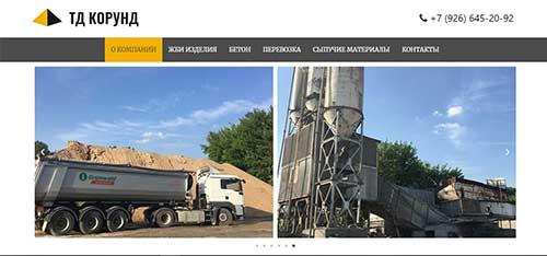 Доставка и продажа бетона, ЖБИ, песка, щебня