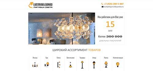 Магазин люстр и светильников в Белгороде