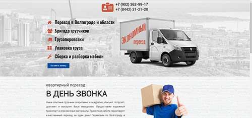 Экономный переезд в Волгограде и области