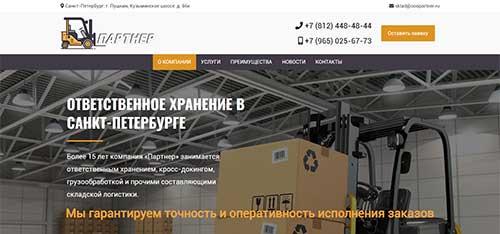 Ответственное хранение в Санкт-Петербурге
