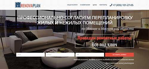 Согласование перепланировки в Москве и Московской области