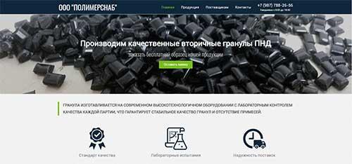 Производство качественных вторичных гранул ПНД