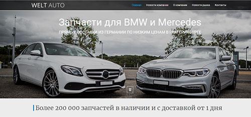 Автозапчасти для BMW и Mercedes