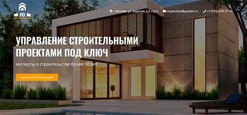 Сайт Управления строительными объектами - разработан и создан Hostvp