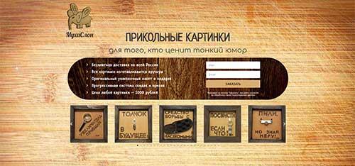 Сайт Прикольных подарков - разработан и создан Hostvp