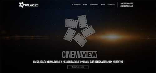 Сайт Cinemaview - разработан и создан Hostvp
