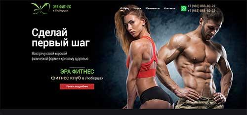 Сайт Фитнес клуб в Люберцах - разработан и создан Hostvp