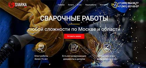Сайт Сварочные работы в Москве - разработан и создан Hostvp