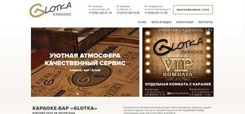Сайт Караоке бар Глотка - разработан и создан Hostvp