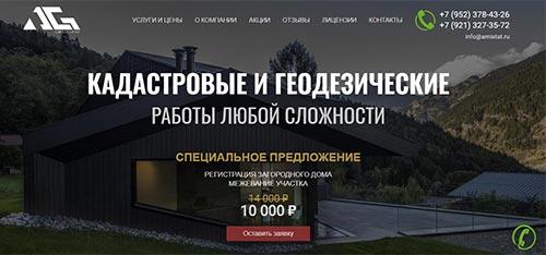 Сайт Кадастровых услуг - разработан и создан Hostvp