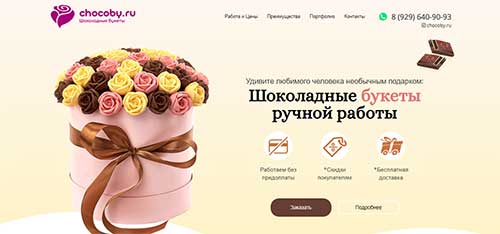 Сайт Шоколадные букеты - разработан и создан Hostvp