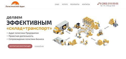 Сайт Логистический аудит - разработан и создан Hostvp