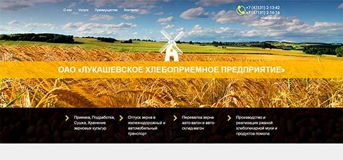 Сайт Лукашевское хлебоприемное предприятие - разработан и создан Hostvp