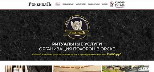 Сайт Ритуальные услуги в Орске - разработан и создан Hostvp