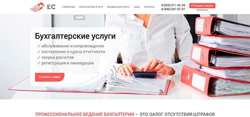 Сайт Бухгалтерских услуг - разработан и создан Hostvp