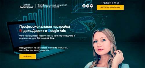 Сайт Контекстная реклама - разработан и создан Hostvp