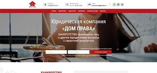 Сайт Юридической компании - разработан и создан Hostvp