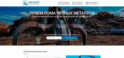Сайт Прием лома черных металлов - разработан и создан Hostvp
