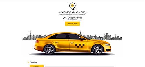 Сайт Междугороднего такси - разработан и создан Hostvp