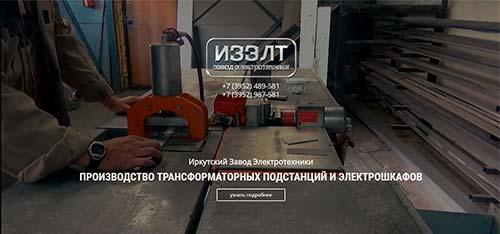 Сайт Izelt.ru - разработан и создан Hostvp