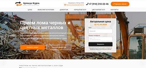 Сайт Прием металлома - разработан и создан Hostvp