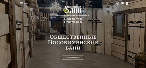 Сайт Носовихинские бани - разработан и создан Hostvp