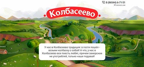 Сайт Колбасеево - разработан и создан Hostvp