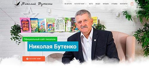 Сайт Писателя Николая Бутенко - разработан и создан Hostvp