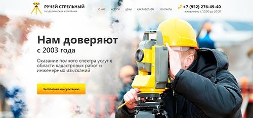 Сайт Ручей стрельный - разработан и создан hostvp