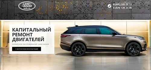 Сайт Ремонт двигателей Land Rover - разработан и создан Hostvp