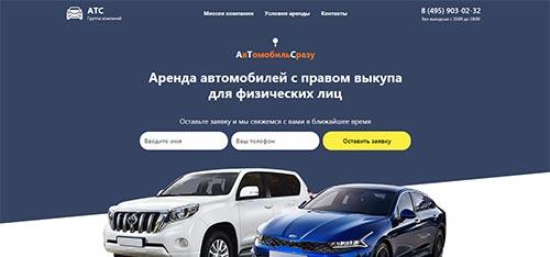 Сайт Авто Лизинг - разработан и создан Hostvp