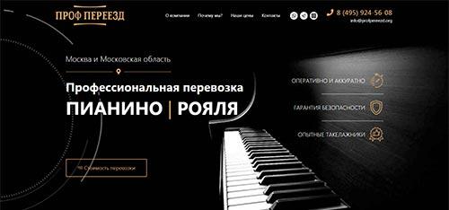 Сайт Перевозка пианино - разработан и создан Hostvp