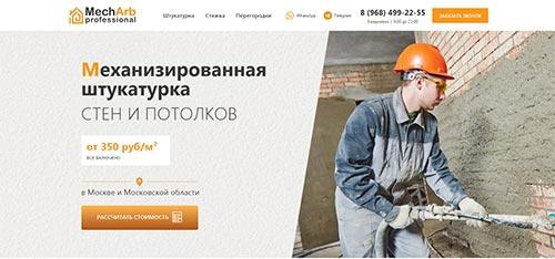 Сайт Механизированная штукатурка стен - разработан и создан Hostvp