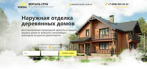 Сайт Наружная отделка домов - разработан и создан Hostvp